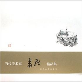 fine collection of contemporary artists: Zhang Ming (Paperback)(Chinese Edition): ZHANG MING