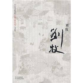 LIU Mu: Contemporary volume (paperback)(Chinese Edition): ZHANG RONG DONG