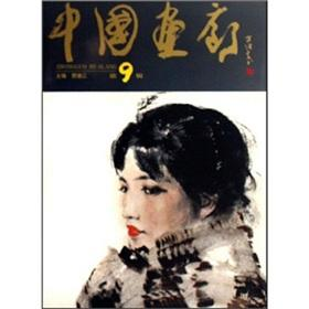 China Gallery (9 Series) (Paperback)(Chinese Edition): JIA DE JIANG