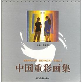 Chinese color Picture Set (paperback)(Chinese Edition): BEN SHE.YI MING