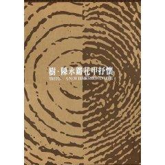 tree Chen Yongqiang sixties and poetry (hardcover)(Chinese Edition): CHEN YONG QIANG