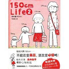 150cm Life (2) (Paperback)(Chinese Edition): GAO MU ZHI