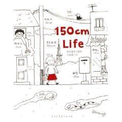 150cm Life (paperback)(Chinese Edition): GAO MU ZHI