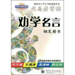 Quan Xue famous pen handwriting (paperback)(Chinese Edition): SI MA YAN