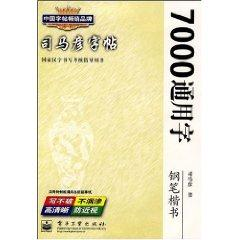 7000 common words: Pen Regular Script (Paperback)(Chinese Edition): SI MA YAN