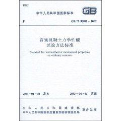GB / T 50081-2002 Method for Mechanical Properties of ordinary concrete Standard (Paperback)(...
