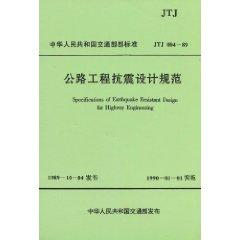 Department of the Ministry of Communications standards (JTJ 004-89): seismic design of highway ...