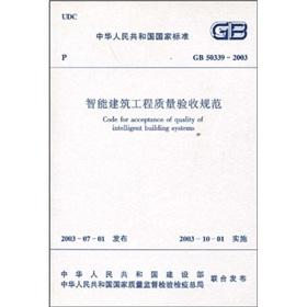 GB 50152-92 Standard Test Methods for Concrete Structures (Paperback)(Chinese Edition): BEN SHE.YI ...