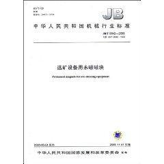 Republic of China Machinery Industry Standard (JB / T 9042-2008 instead of JB / T 9042-...