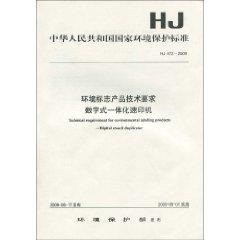 Republic of China State Environmental Protection Standards (HJ 476-2009): Cleaner production ...