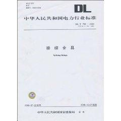 PRC power industry standard (DL / T 5210.2-2009): electric power construction inspection and ...