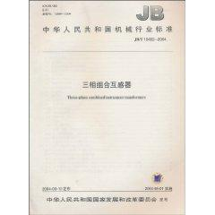 Republic of China Machinery Industry Standard (JB / T 10434.2-2004) plugs and sockets for ...