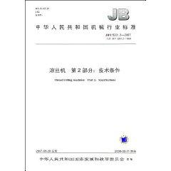 Republic of China Machinery Industry Standard (JB / T 10783.2-2007) closed four-point ...