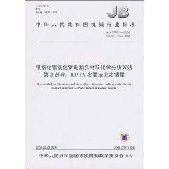 Republic of China Machinery Industry Standard (JB: BEN SHE.YI MING