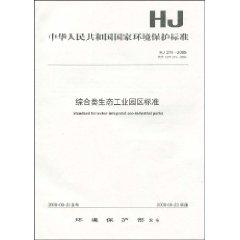 Republic of China State Environmental Protection Standards (HJ 522-2009): surface water ...