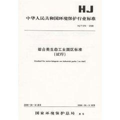 Republic of China Environmental Protection Industry Standard (HJ / T 274-2006): Comprehensive ...