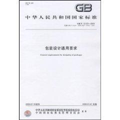 Chinese National Standards (GB 19212.9-2007 partially replace: BEN SHE.YI MING