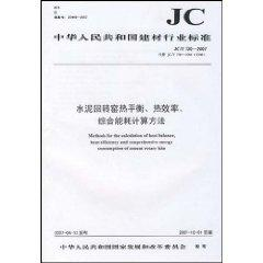 Republic of China building materials industry standards: BEN SHE.YI MING