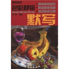decrypt the entrance Color Still Life: dictation (Paperback)(Chinese Edition): LIU BING