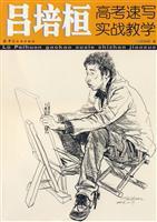 Lvpei Huan Sketch Teaching Practice Examination (Paperback)(Chinese: LV PEI HUAN