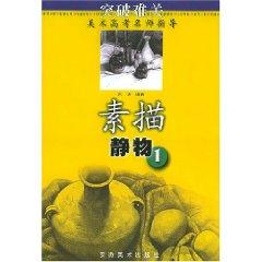 breakthroughs difficulties entrance art teacher guide: Drawing Still Life 1 (paperback)(Chinese ...