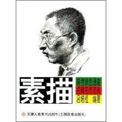 Entrance green channel teacher masterpiece Example: Sketch: LV PEI HUAN