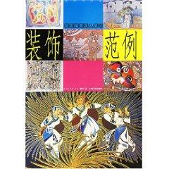 decorating example (depth study of Decorative Painting) (Paperback)(Chinese Edition): WU LI FENG