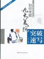breakthroughs sketches: entrance art intensive training (paperback)(Chinese Edition): SUN QING REN