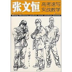 Zhangwen Heng Sketch Teaching Practice Examination (Paperback)(Chinese Edition): ZHANG WEN HENG