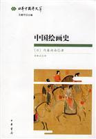 History of Chinese Painting (Paperback)(Chinese Edition): NEI TENG HU NAN