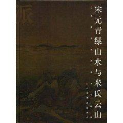 Painting Song Yuanqing Yunshan Green Landscape and Michaelis (Paperback)(Chinese Edition): WANG KE ...