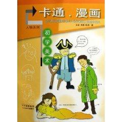cartoon art beginner (paperback)(Chinese Edition): WANG BEI