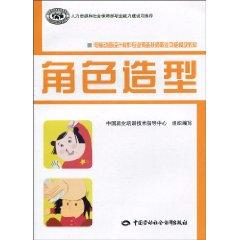 role modeling (paperback)(Chinese Edition): XU WEI XIONG