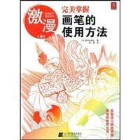 perfect your use of the brush (paperback)(Chinese: MEI SHU CHU