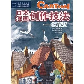 Japanese comic creation techniques: use of color (paperback)(Chinese Edition): CAO YE XIONG