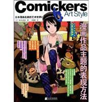 Japanese cartoon art of world famous 2: MEI SHU CHU
