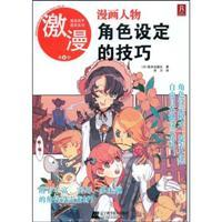 cartoon characters skill set (paperback)(Chinese Edition): MEI SHU CHU