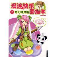 Manmi happy sketch of the 2: Spiderwick articles (paperback)(Chinese Edition): AI KA DONG MAN