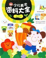 Children s Art Sourcebook: Gold Posts (paperback)(Chinese Edition): BAO BEI YU CHUANG YI