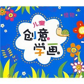 children learn painting ideas: Plants (Paperback)(Chinese Edition): HE MA WEN HUA
