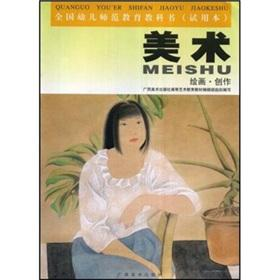 art: painting (National Child Care Teacher Education Textbooks trial version) (Paperback)(Chinese ...