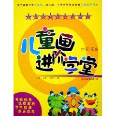 Advanced school children painting (watercolor brush roll) (Paperback)(Chinese Edition): WANG MIN