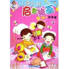 children, special education ladder painting ( 3 volumes) (Paperback)(Chinese Edition): GAO YU JUAN