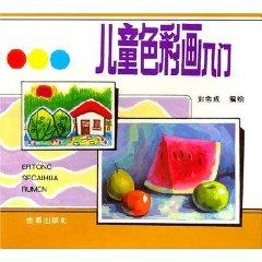entry-color paintings of children (paperback)(Chinese Edition): LIU JIN CHENG