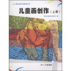 Children s Painting (Vol.1) (Paperback)(Chinese Edition): HUANG HONG LAN MEI SHU XUE XIAO
