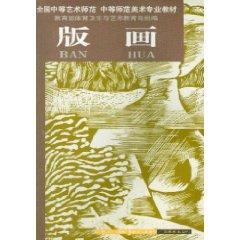 print / National Secondary Art Teacher Secondary Teacher Fine Arts Materials (Paperback)(...