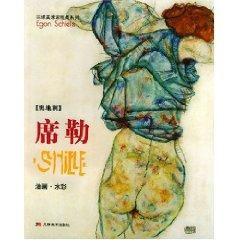 Schiller watercolor painting (paperback)(Chinese Edition): YA LI
