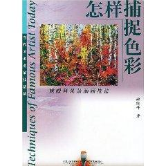 Contemporary Art Masters talk about techniques: how to capture the color (paperback)(Chinese ...