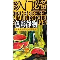 color still life (new must-Pro The Basic Art) (Paperback)(Chinese Edition): LIU HAI