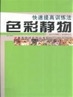 rapid increase in training method: Color Still (Paperback)(Chinese Edition): MENG KE